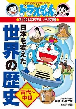 ドラえもんの社会科おもしろ攻略 日本を変えた世界の歴史[古代〜中世]