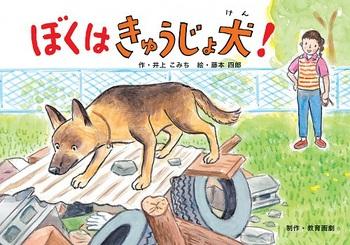 紙芝居 ぼくはきゅうじょ犬!