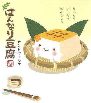 はんなり豆腐