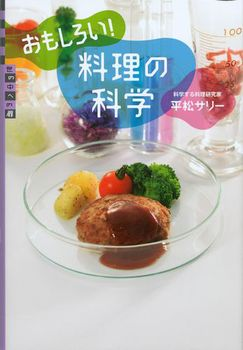 おもしろい!料理の科学