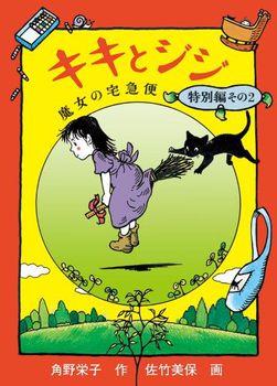 キキとジジ 魔女の宅急便 特別編その2