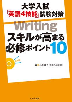 大学入試 「英語4技能」試験対策 Writing スキルが高まる必修ポイント10