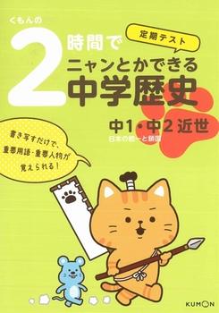 くもんの定期テスト 2時間でニャンとかできる中学歴史 中1・中2近世 日本の統一と鎖国