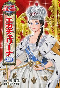 コミック版 世界の伝記(36) エカチェリーナ2世