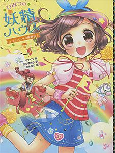 ひみつの妖精ハウス(4) ティファニーの挑戦状!