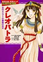 クレオパトラ 祖国を守るために戦った強くて優しい女王