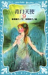青い天使(9)