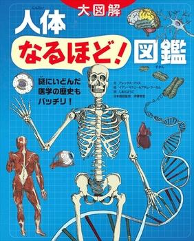 人体なるほど!図鑑     謎にいどんだ医学の歴史もバッチリ!