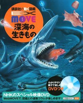 講談社の動く図鑑 MOVE 深海の生きもの