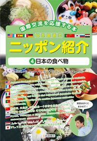 10か国語でニッポン紹介