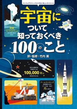宇宙について知っておくべき100のこと