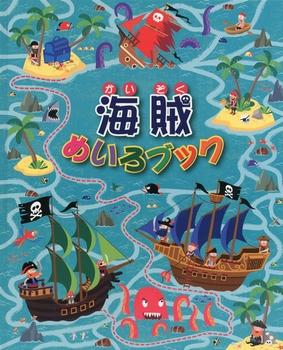 海賊めいろブック