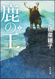 角川文庫 鹿の王(1)
