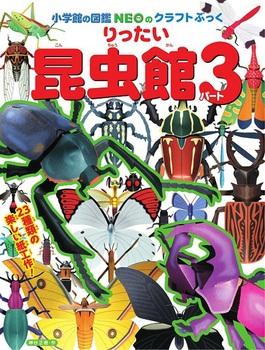 小学館図鑑NEOのクラフトブック りったい昆虫館パート3