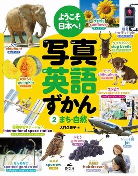ようこそ日本へ!写真英語ずかん(2)