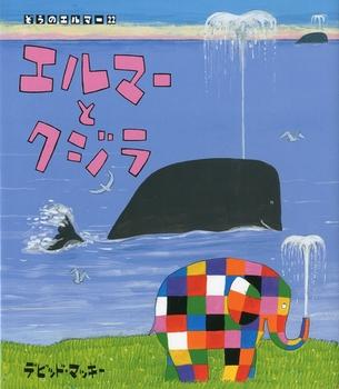 エルマーとクジラ