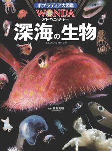 ポプラディア大図鑑WONDA 深海の生物