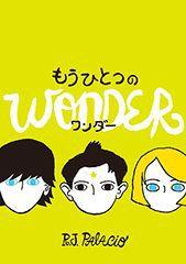 もうひとつの Wonder ワンダー