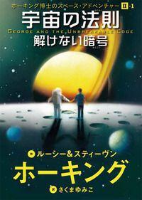 ホーキング博士のスペース・アドベンチャー2-1 宇宙の法則 解けない暗号