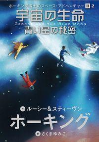 ホーキング博士のスペース・アドベンチャー2-2 宇宙の生命