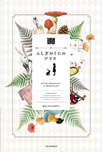 Big Book(3) ふしぎのくにのアリス / Alice's Adventures in Wonderland