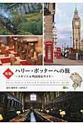 新版 ハリー・ポッターへの旅〜イギリス&物語探訪ガイド〜