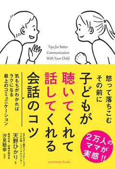 子どもが聴いてくれて話してくれる会話のコツ