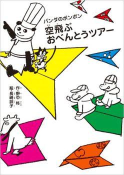 パンダのポンポン(9) 空飛ぶ おべんとうツアー