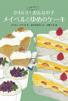 かわいいゴキブリのおんなの子メイベルとゆめのケーキ
