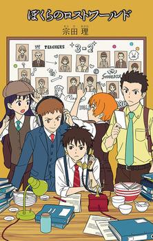 「ぼくら」シリーズ(24) ぼくらのロストワールド