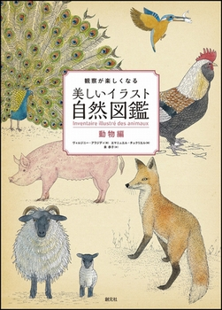 観察が楽しくなる 美しいイラスト自然図鑑 動物編