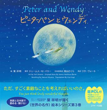 ピーターパンとウェンディ〜Peter and Wendy〜