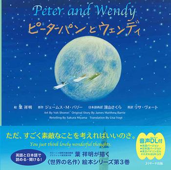 ミニ版CD付ピーターパンとウェンディ〜Peter and Wendy〜