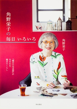『魔女の宅急便』が生まれた魔法のくらし 角野栄子の毎日 いろいろ