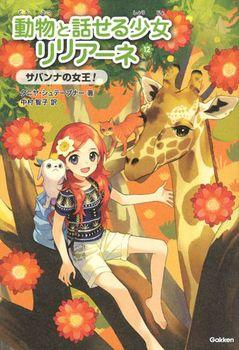 動物と話せる少女リリアーネ(12) サバンナの女王!