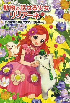 動物と話せる少女リリアーネ(11) 小さなホッキョクグマ ミルキー!