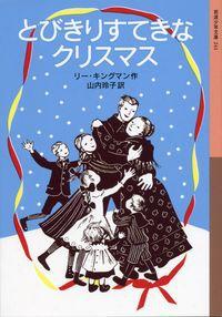 岩波少年文庫 とびきりすてきなクリスマス