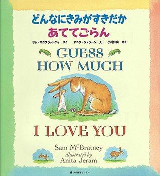 英日CD付 英語絵本 どんなにきみがすきだかあててごらん GUESS HOW MUCH I LOVE YOU