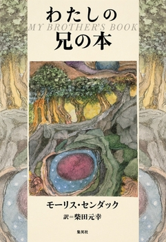 わたしの兄の本