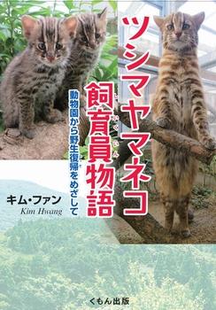 ツシマヤマネコ飼育員物語 動物園から野生復帰をめざして