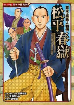 コミック版 日本の歴史(60) 幕末・維新人物伝 松平春嶽