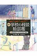 日本の学校の怪談絵図鑑 2