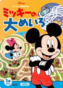数ページ読めるディズニーの知育えほん ミッキーの 大めいろ