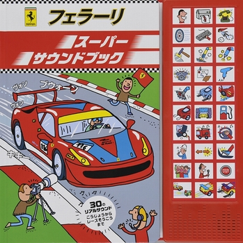 フェラーリ スーパーサウンドブック