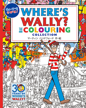 ウォーリーをさがせ! THE COLOURING COLLECTION