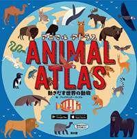 アニマルアトラス 動きだす世界の動物