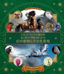 J.K.ローリングの魔法界ムービー・マジック 第2巻 幻の動物とその生息地