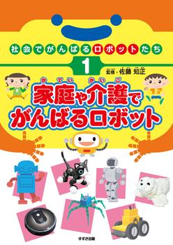 社会でがんばるロボットたち(1)家庭や介護でがんばるロボット
