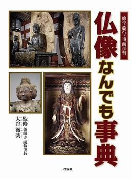 仏像なんでも事典 修学旅行・事前学習