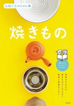 伝統工芸のきほん(1) 焼きもの